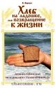 Хлеб на ладошке или возвращение к жизни
